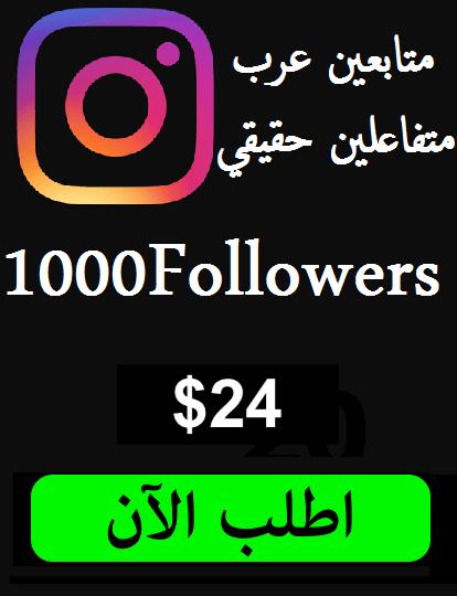 1000 شراء متابعين انستقرام حقيقيين عرب