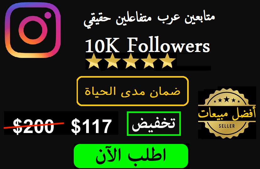10K شراء متابعين انستقرام حقيقيين عرب