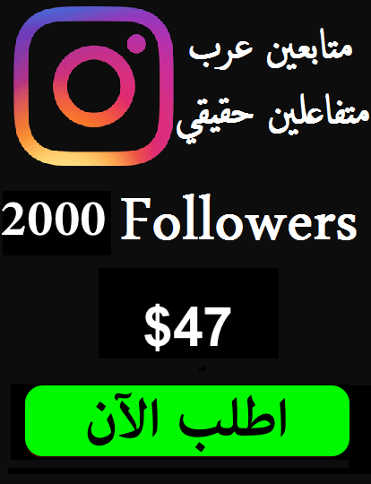 2000 شراء متابعين انستقرام حقيقيين عرب