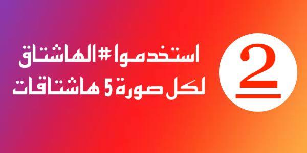 استخدموا #الهاشتاق