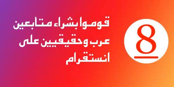 قوموا بشراء متابعين عرب وحقيقيين على انستقرام